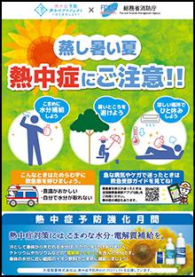 情報 福岡 市 熱中 症 予防方法