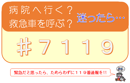 緊急だと思ったら迷わず119番通報を!!