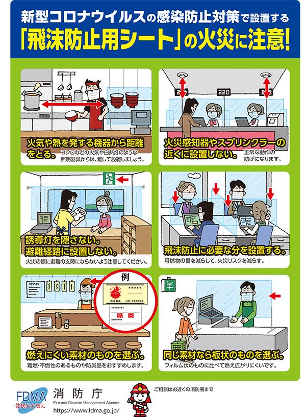 飛沫防止用のシートに係る火災予防上の留意事項について | 飛沫防止用 ...