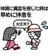 特に注意が必要なシーンや場所で、暑さから身を守るアクションをとるの画像2