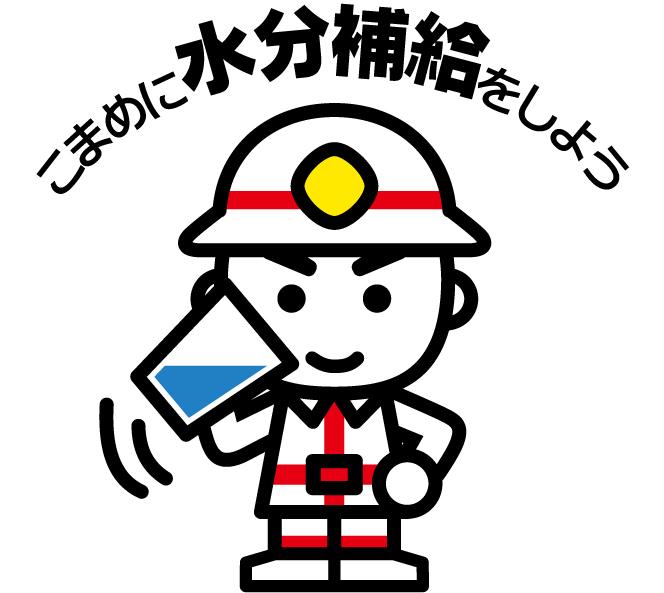 消太 熱中症予防啓発jpeg形式 広報素材 総務省消防庁