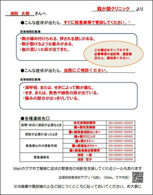救急情報シート | 救急お役立ち ポータルサイト | 総務省消防庁