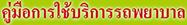 pamphiet_thai